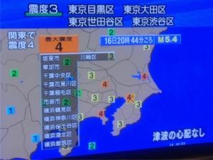 0329関東で震度4の地震 津波シェルター「ヒカリ」