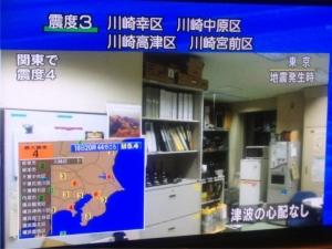 0332関東で震度4の地震 津波シェルター「ヒカリ」