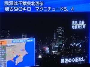 0333関東で震度4の地震 津波シェルター「ヒカリ」
