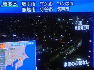 0334関東で震度4の地震 津波シェルター「ヒカリ」
