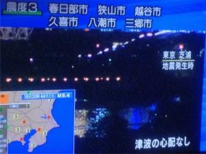 0335関東で震度4の地震 津波シェルター「ヒカリ」