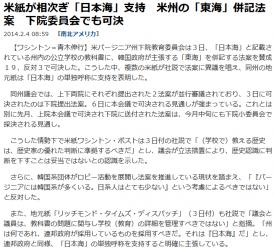 news米紙が相次ぎ「日本海」支持 米州の「東海」併記法案 下院委員会でも可決