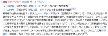 wiki横須賀市