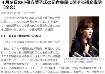 news4月9日の小保方晴子氏の記者会見に関する補充説明(全文)