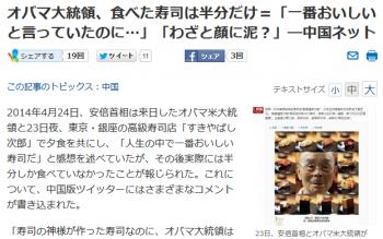 newsオバマ大統領、食べた寿司は半分だけ=「一番おいしいと言っていたのに…」「わざと顔に泥?」―中国ネット