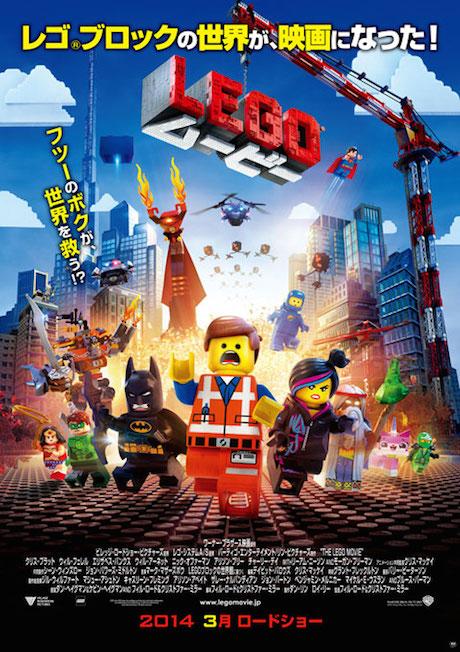 LEGO® ムービー