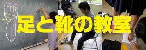 大阪市旭区千林大宮治療がうまいと評判のしおかわ接骨院整体院足と靴の教室バナー