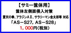 AS-S27,28(右)