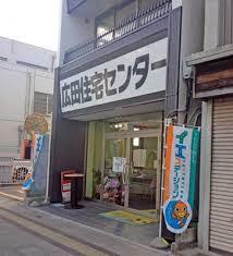 イエステーション(株)広田住宅センター