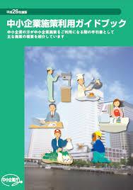 中小企業庁3
