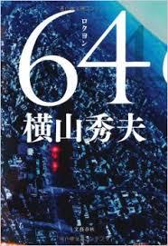 警察小説64