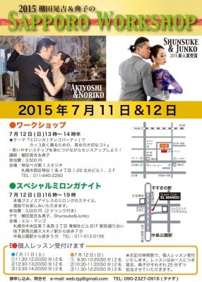 棚田晃吉・典子先生 札幌ワークショップ2015