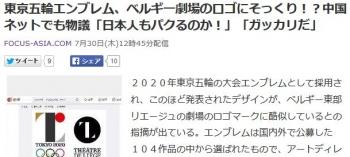 news東京五輪エンブレム、ベルギー劇場のロゴにそっくり!?中国ネットでも物議「日本人もパクるのか!」「ガッカリだ」
