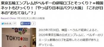 "news東京五輪エンブレムがベルギーの劇場ロゴとそっくり?=韓国ネットもびっくり!「やっぱり日本はパクリ大国」「これが日本の""おもてなし""?」"