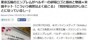 news東京五輪のエンブレムがベルギーの劇場ロゴと酷似と物議=米国ネット「こういう偶然はよく起こる」「競技場はおかしなことになっているし…」