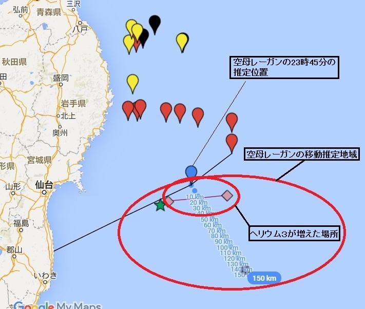 東日本大震災レーガンの位置 に対する画像結果