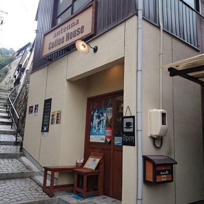 antenna Coffee House《広島県尾道市》 | ネットの森の隠れ家カフェ[九州編]