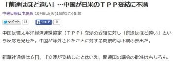 news「前途はほど遠い」…中国が日米のTPP妥結に不満
