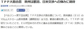 newsTPP大筋合意 欧州は歓迎、日米交渉への弾みに期待