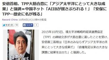news安倍首相、TPP大筋合意に「アジア太平洋にとって大きな成果」と強調=中国ネット「AIIBが揺さぶられる!」「安保にTPP…歴史に名が残る」