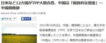 news日米など12カ国がTPP大筋合意、中国は「開放的な態度」―中国商務部