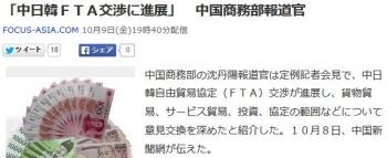 news「中日韓FTA交渉に進展」 中国商務部報道官