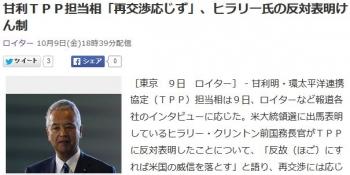 news甘利TPP担当相「再交渉応じず」、ヒラリー氏の反対表明けん制