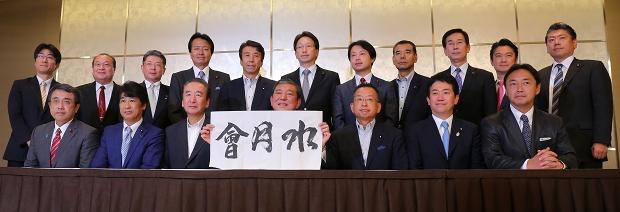 自身が会長の新派閥「水月会」設立の記者会見を終え、記念写真に納まる石破茂地方創生担当相(前列中央)ら=東京都内のホテルで2015年9月28日午前11時42