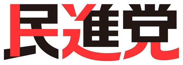 民進党=トンスル