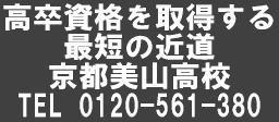京都市内の通信制高校 不登校・引きこもり・勤労者支援 京都美山高等学校