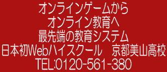 オンライン教育の通信制高校、京都美山高校