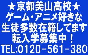 アニメ好き、ゲーム好きが集まる通信制高校 京都美山高校