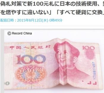 news偽札対策で新100元札に日本の技術使用、愛国者はどうする?=「100元札を燃やすに違いない」「すべて硬貨に交換」―中国ネット