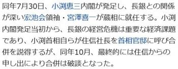 wiki日本長期信用銀行2