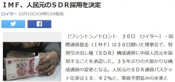 newsIMF、人民元のSDR採用を決定