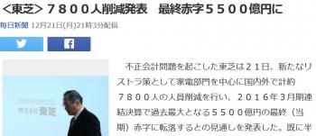 news<東芝>7800人削減発表 最終赤字5500億円に