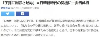 news「子孫に謝罪させぬ」=日韓新時代の契機に―安倍首相