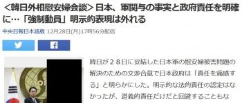 news<韓日外相慰安婦会談>日本、軍関与の事実と政府責任を明確に…「強制動員」明示的表現は外れる