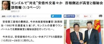 "newsモンゴルで""対北""安倍外交着々か 首相側近が高官と極秘会談情報"