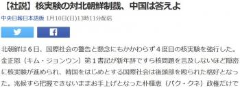 news【社説】核実験の対北朝鮮制裁、中国は答えよ