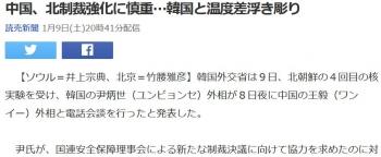 news中国、北制裁強化に慎重…韓国と温度差浮き彫り