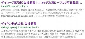 sea愛知県稲沢市奥田井之下町28-1