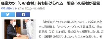 news廃棄カツ「いい食材」持ち掛けられる 羽島市の業者が証言