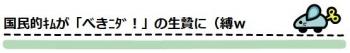ten国民的キムが「べきニダ!」の生贄に(縛w