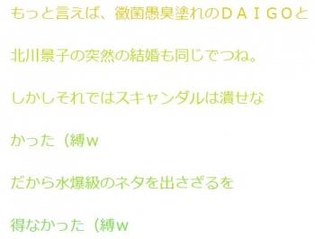 ten北川景子の突然の結婚も同じしかしそれではスキャンダルは潰せなかった