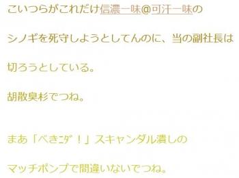 ten「べきニダ!」スキャンダル潰しのマッチポンプで間違いない