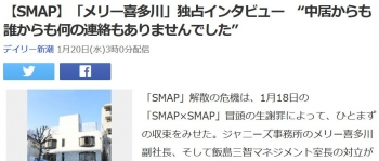 """news【SMAP】「メリー喜多川」独占インタビュー """"中居からも誰からも何の連絡もありませんでした"""""""