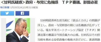 news<甘利氏疑惑>政府・与党に危機感 TPP審議、影響必至