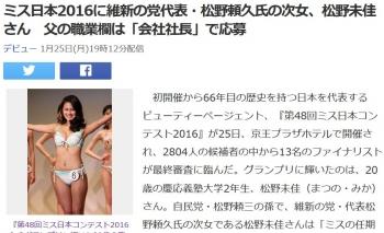 newsミス日本2016に維新の党代表・松野頼久氏の次女、松野未佳さん 父の職業欄は「会社社長」で応募