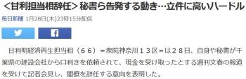 news<甘利担当相辞任>秘書ら告発する動き…立件に高いハードル